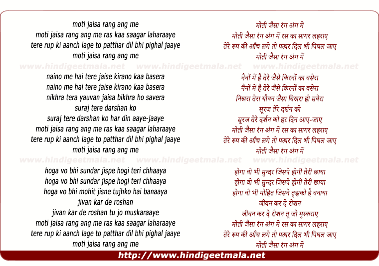 lyrics of song Moti Jaisaa Rang Ang Men Ras Kaa Saagar Laharaae