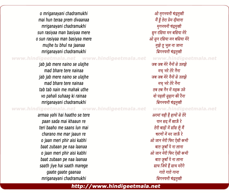 lyrics of song O Mriganayani Chandramukhi