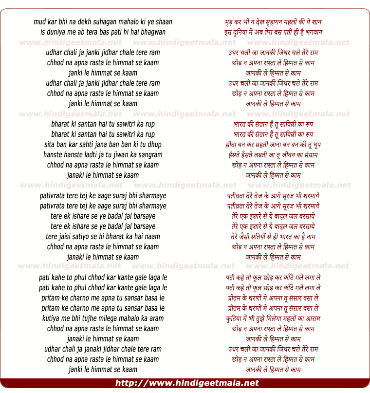 lyrics of song Mud Kar Bhi Na Dekh, Udhar Chali Jaa Jaanaki