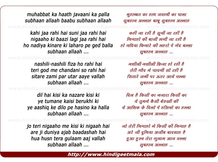 lyrics of song Muhabbat Ka Hath Javani Ka Palla
