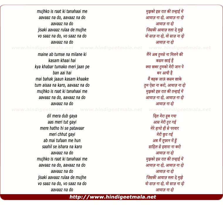 lyrics of song Mujhko Is Raat Ki Tanhai Me Aawaaz Na Do (Female)