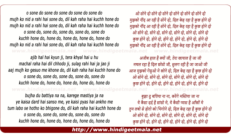 lyrics of song Mujh Ko Nind Aa Rahi Hai Sone Do