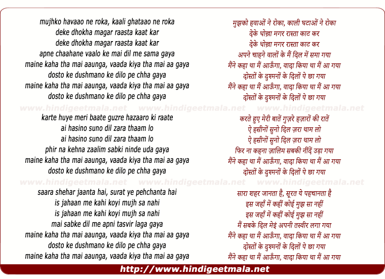 lyrics of song Mujhko Havaao Ne Roka