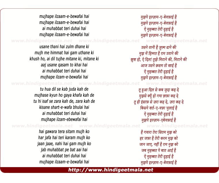 lyrics of song Mujh Pe Ilzaam-E-Bewafai Hai