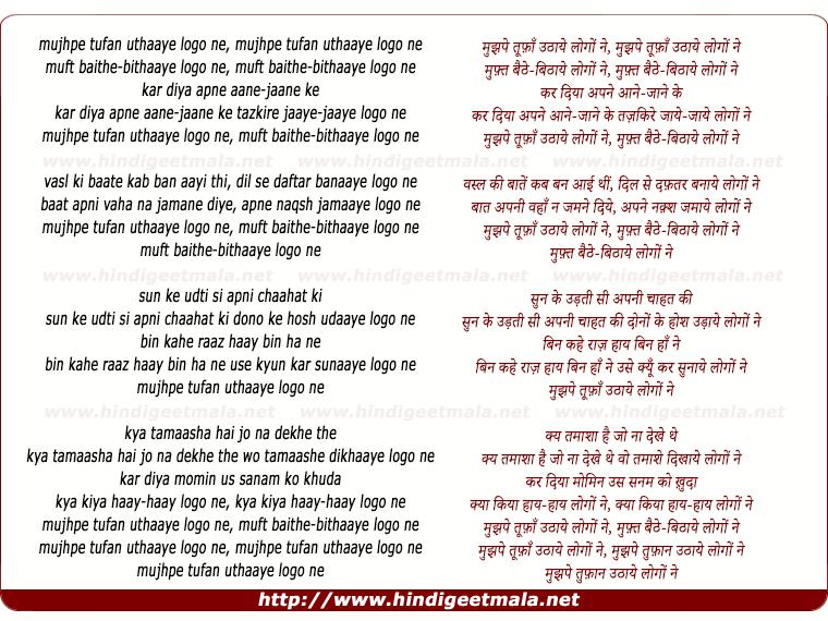 lyrics of song Mujhape Tufaan Uthaaye Logon Ne