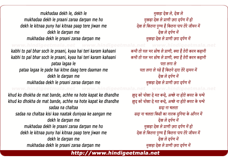 lyrics of song Mukhadaa Dekh Le Praani Zaraa Darapan Men