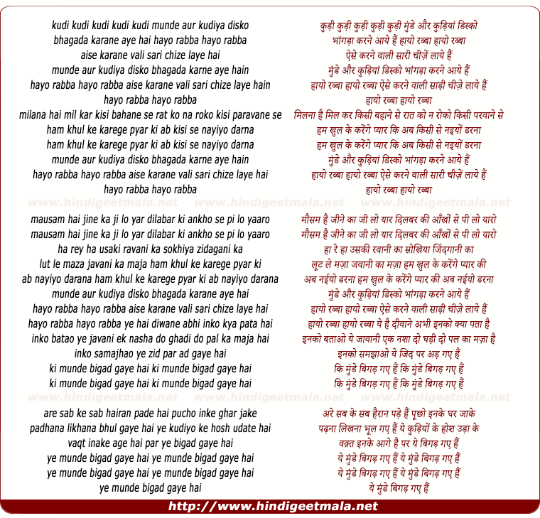 lyrics of song Munde Aur Kudiyaan Disko Bhaangadaa Karane