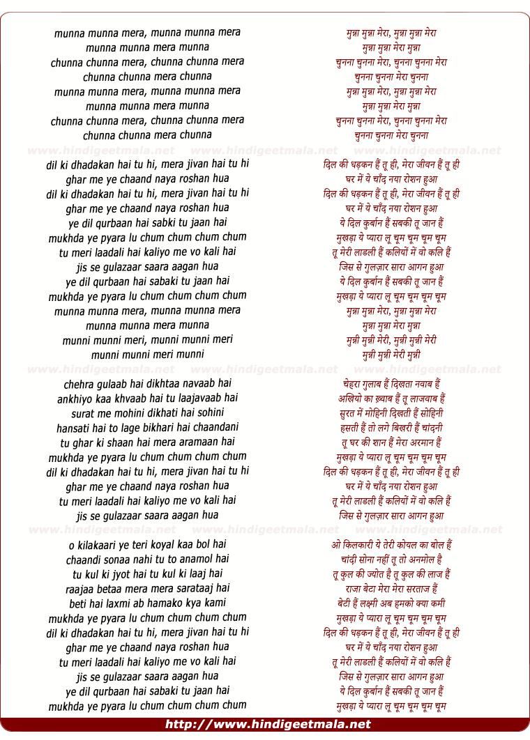 lyrics of song Munnaa Munnaa Meraa, Dil Ki Dhadakan Hai Tu