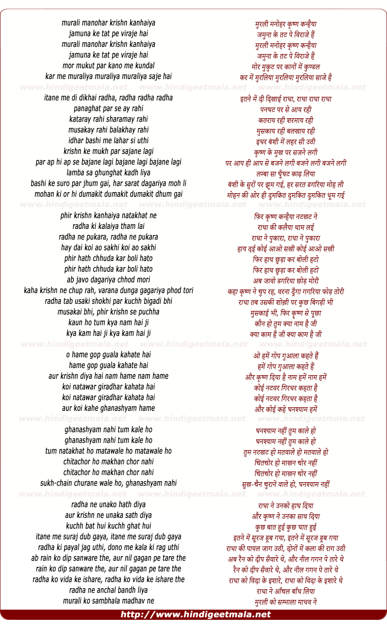 lyrics of song Murali Manohar Karishn Kanhaiya