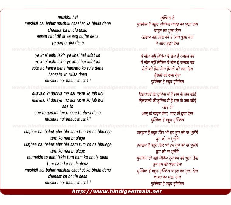 lyrics of song Mushkil Hai Bahut Mushkil Chahat Ka Bhula Dena
