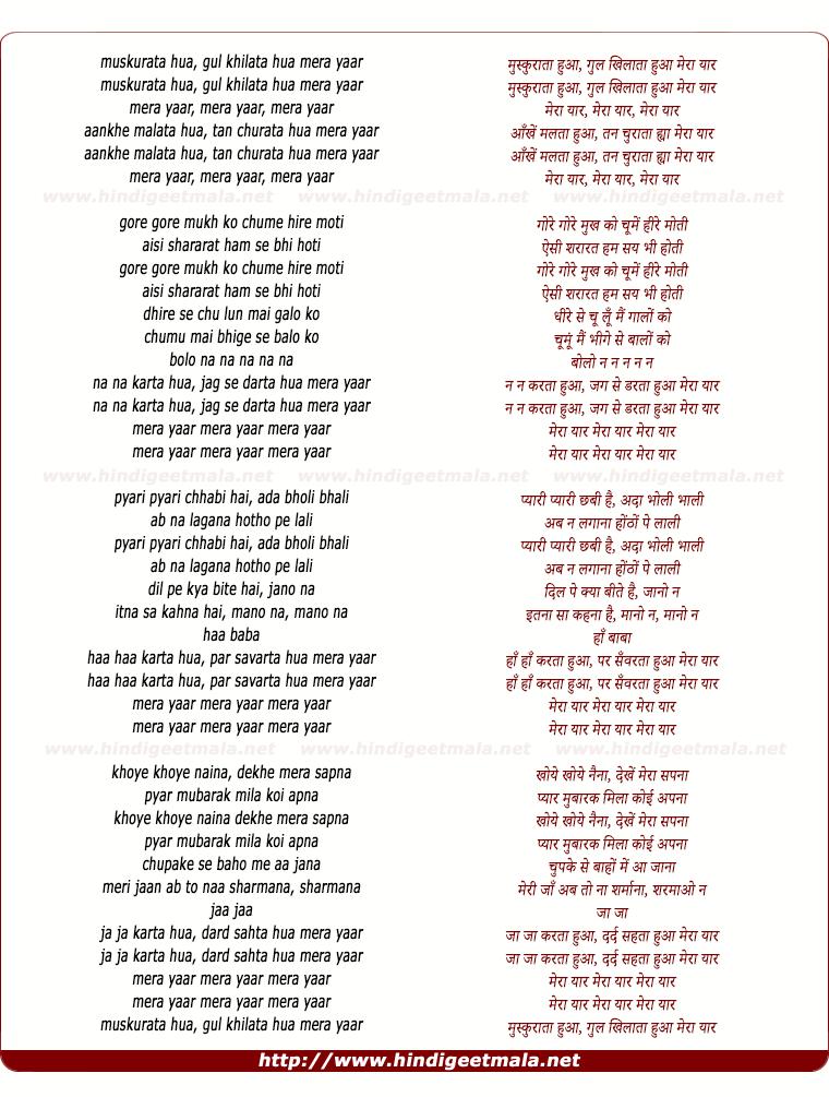lyrics of song Muskuraataa Huaa Gul Khilaataa Huaa Meraa Yaar