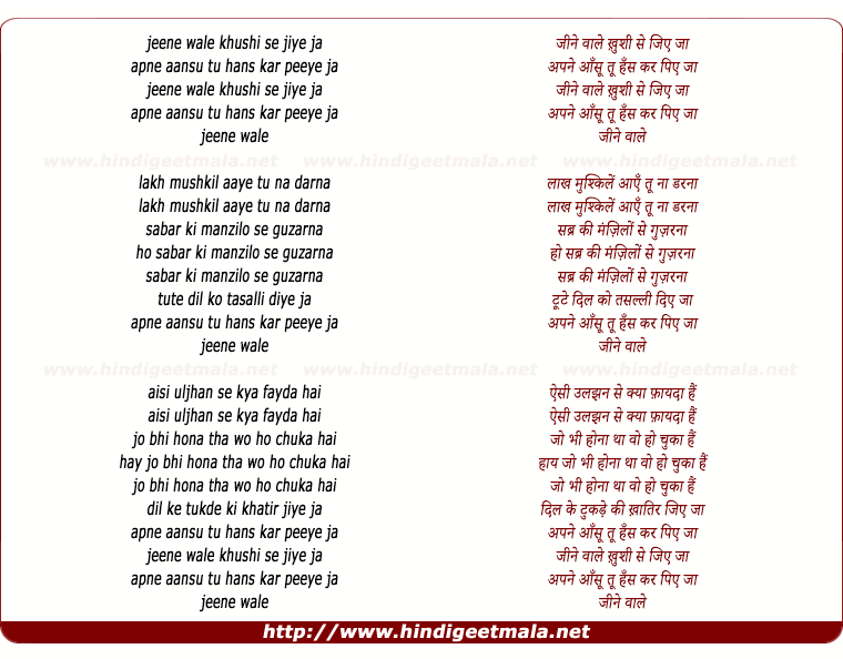 lyrics of song Murakh Bande, Jine Vaale Kushi Se Jie Jaa