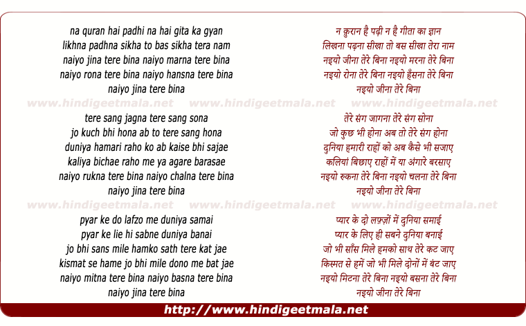 lyrics of song Naa Quraan Hai Padhi, Naiyo Jina Tere Bina