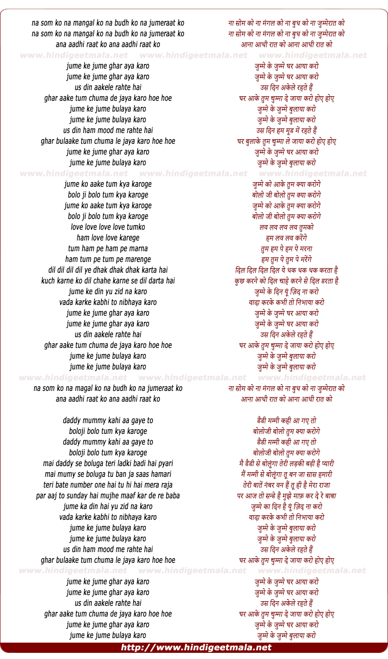 lyrics of song Na Som Ko, Jumme Ke Jumme Ghar Aayaa Karo