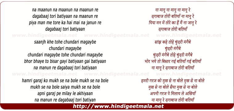 lyrics of song Dagabaj Tori Batiyan Na Manu Re