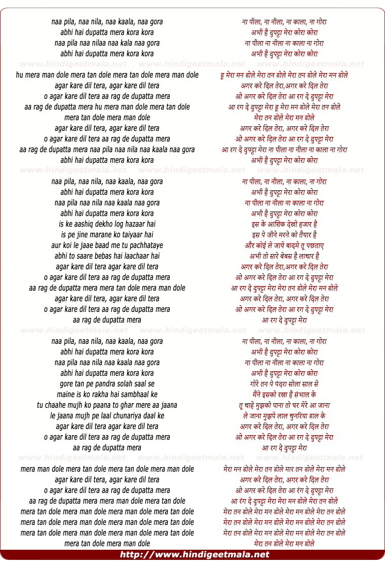 lyrics of song Na Pila Na Nila Na Kala Na Gora