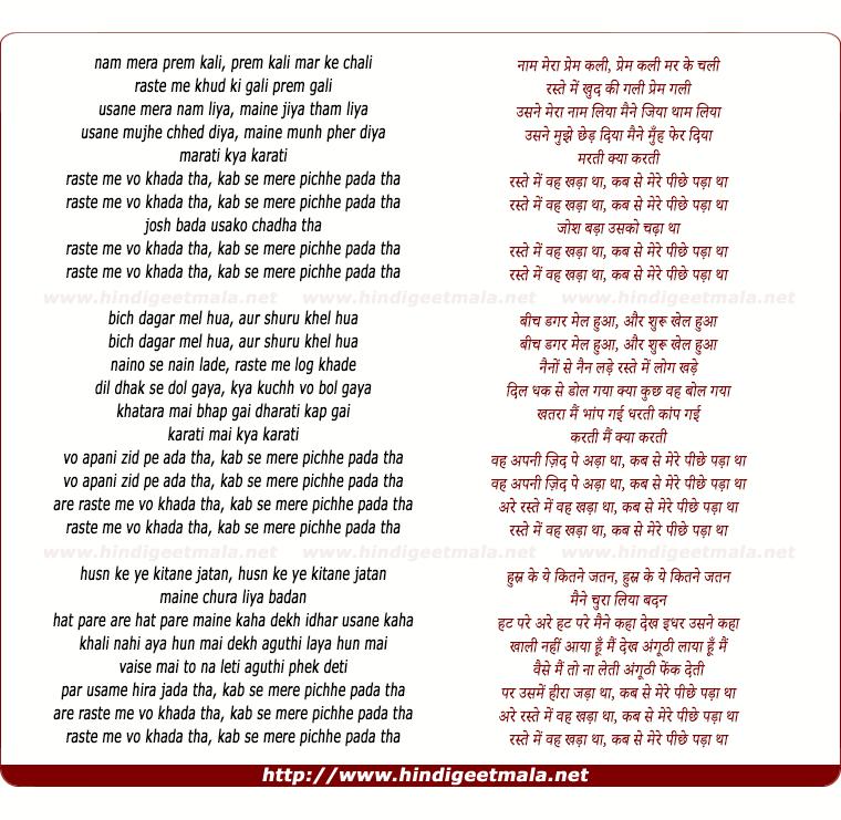 lyrics of song Naam Mera Prem Kali, Raste Mein Vah Khada Tha