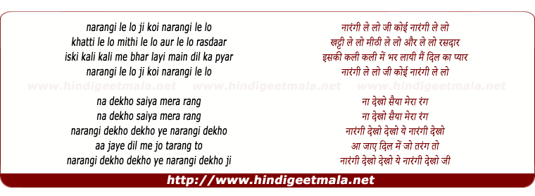 lyrics of song Naarangi Le Lo Ji Koi Naarangi Le Lo