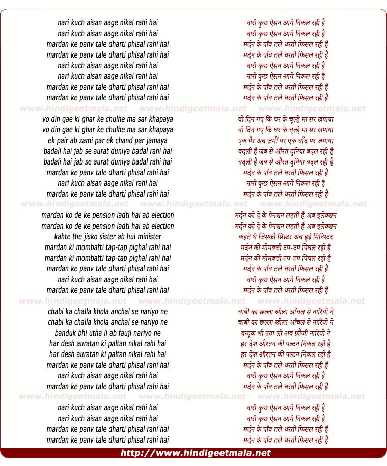 lyrics of song Nari Kuch Aisan Aage Nikal Rahi Hai
