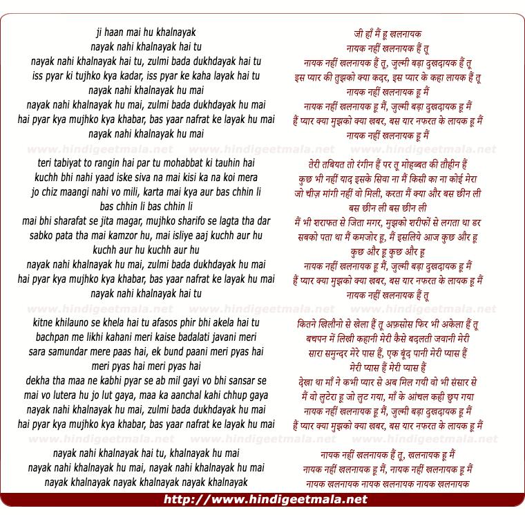 lyrics of song Nayak Nahi Khalnayak Hun Mai