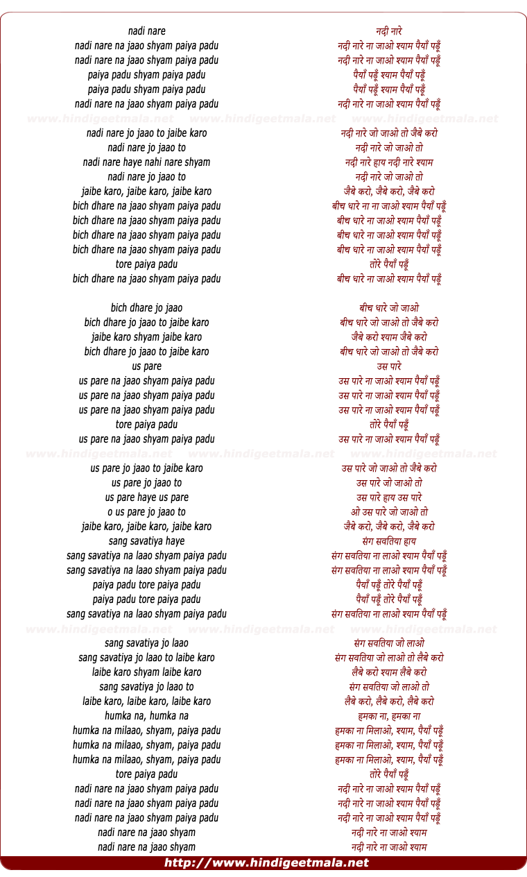 lyrics of song Nadi Naare Na Jaao Shaam Paiyaan Padun