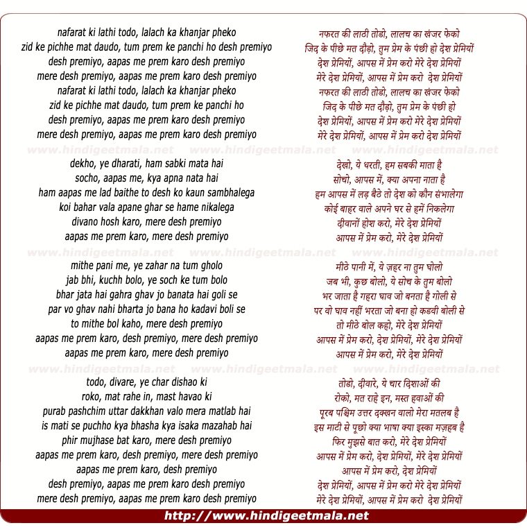 lyrics of song Nafarat Ki Laathi Todo, Desh Premiyo