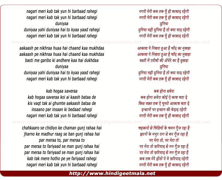 lyrics of song Nagari Meri Kab Tak, Ai Chaand Ummidon Ko