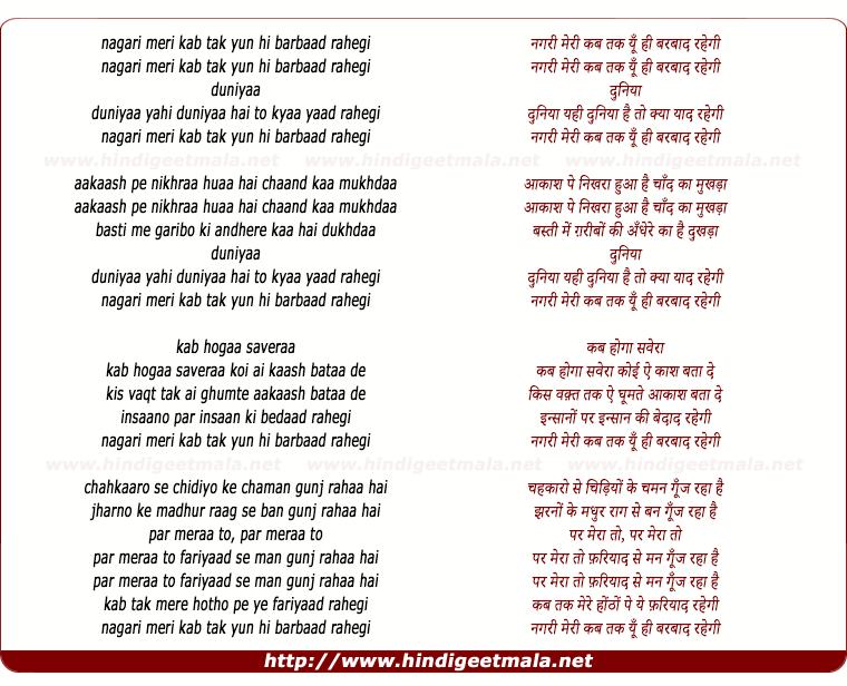 lyrics of song Nagari Meri Kab Tak, Ai Chaand Ummidon Ko