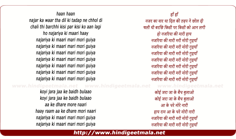 lyrics of song Najar Kaa Waar Thaa, Najariyaa Ki Maari