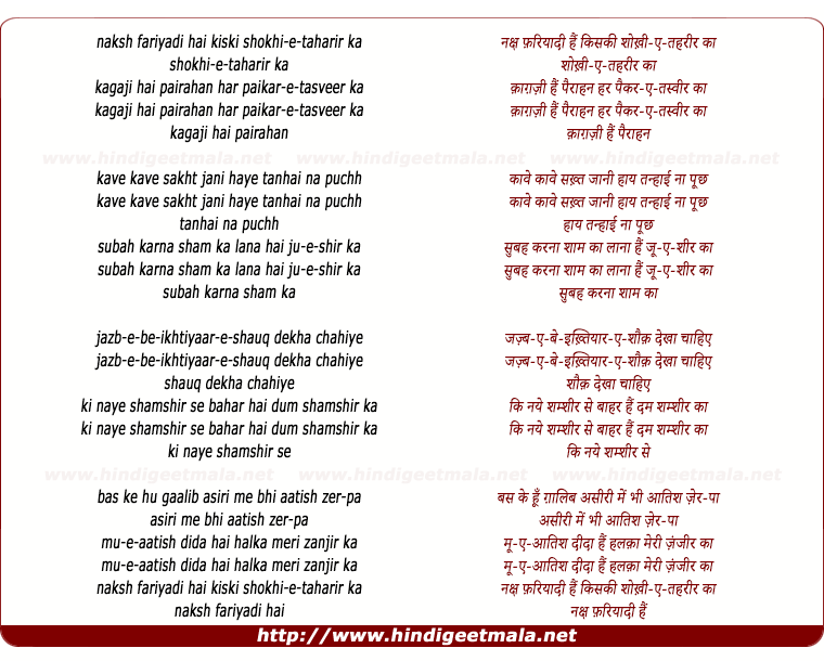 lyrics of song Naksh Fariyaadi Hai Kisaki Shoki E Taharir Kaa