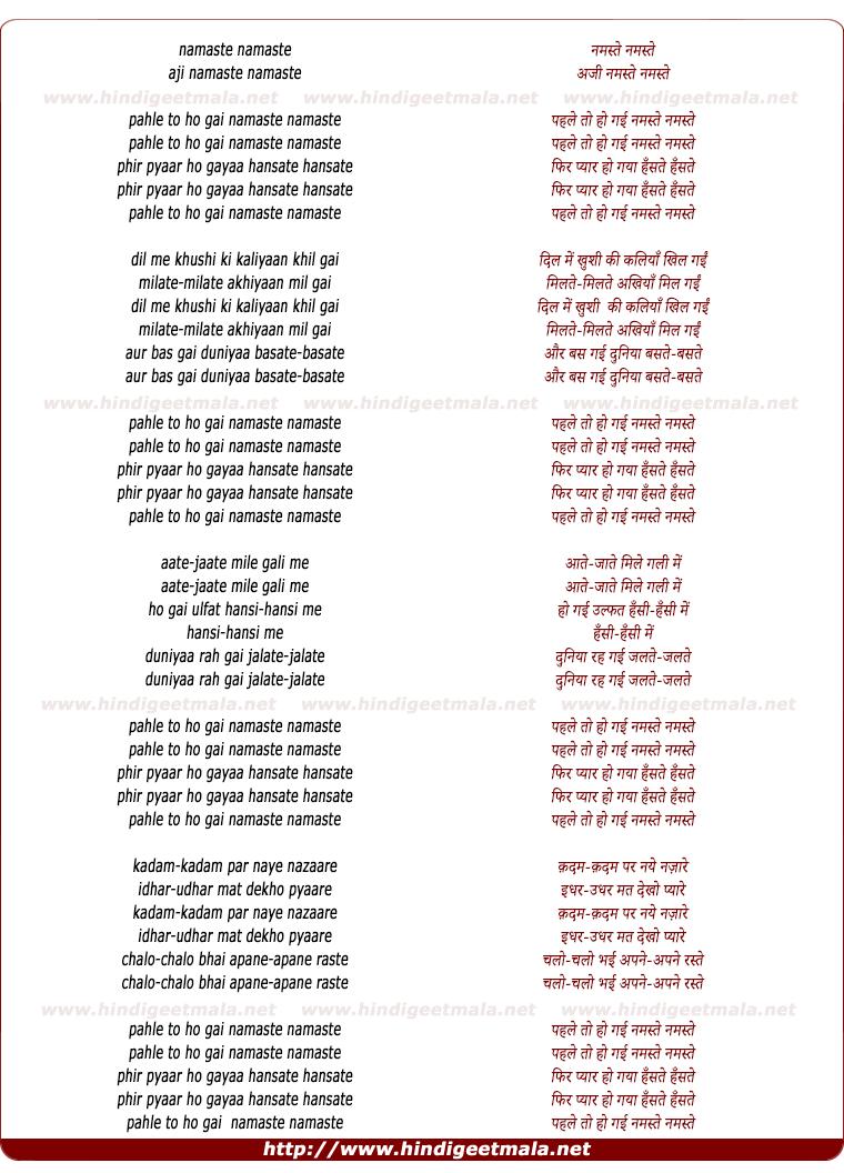 lyrics of song Namaste Pahale To Ho Gai Namaste