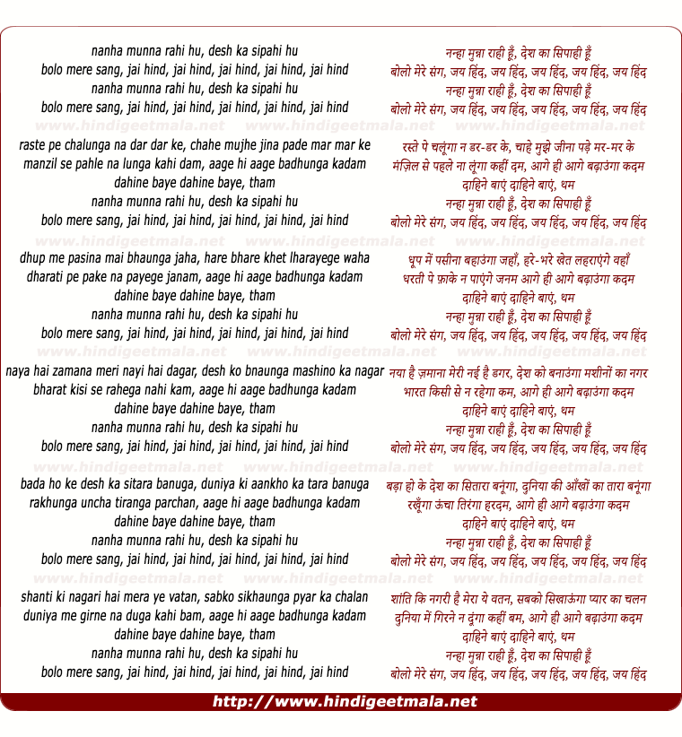 lyrics of song Nanha Munna Rahi Hu, Desh Ka Sipahi Hu