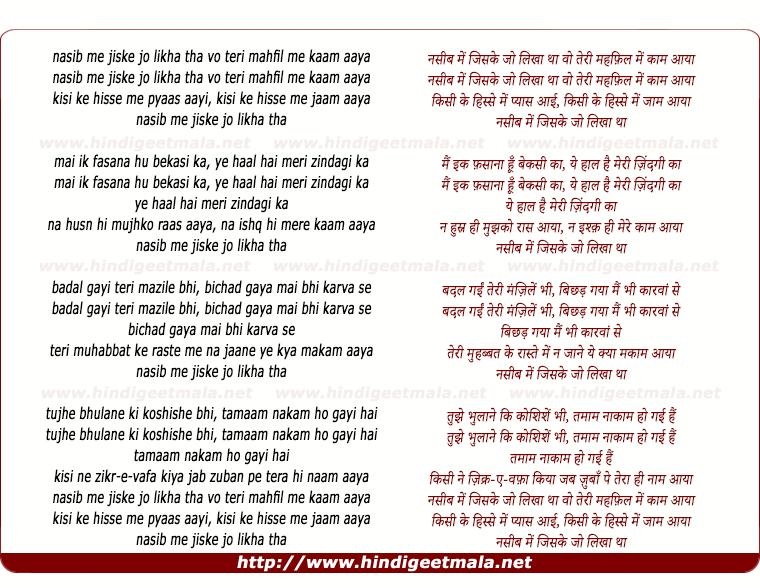 lyrics of song Nasib Men Jisake Jo Likhaa Thaa
