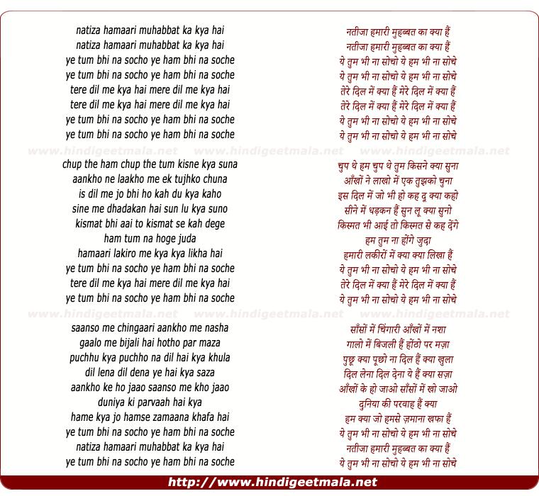 lyrics of song Natiza Hamari Muhabbat Ka, Ye Tum Bhi Naa Socho