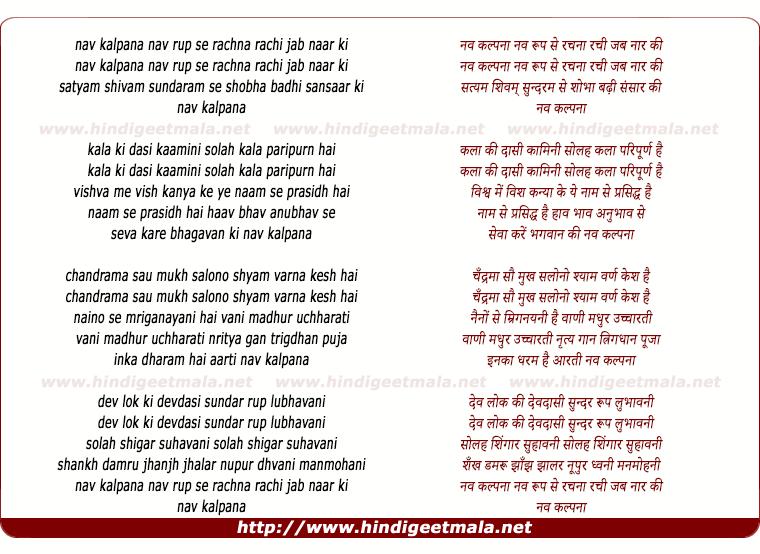 lyrics of song Nav Kalpanaa Nav Rup Se Rachanaa Rachi Jab Naar Ki