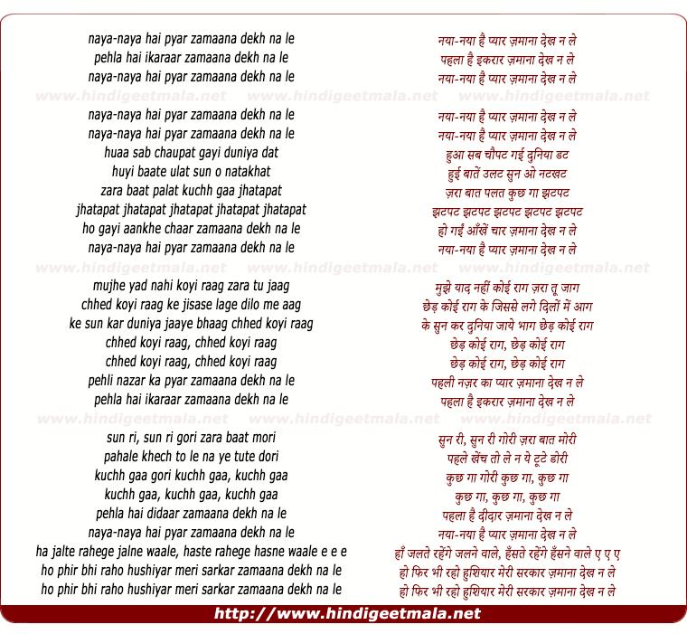 lyrics of song Nayaa Nayaa Hai Pyaar Zamaanaa Dekh Na Le