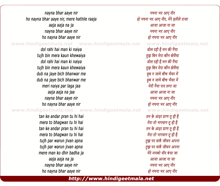 lyrics of song Nayanaa Bhar Aae Nir Mere Hathile Raajaa
