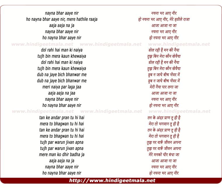 lyrics of song Nayana Bhar Aae Nir, Mere Hathile Raja