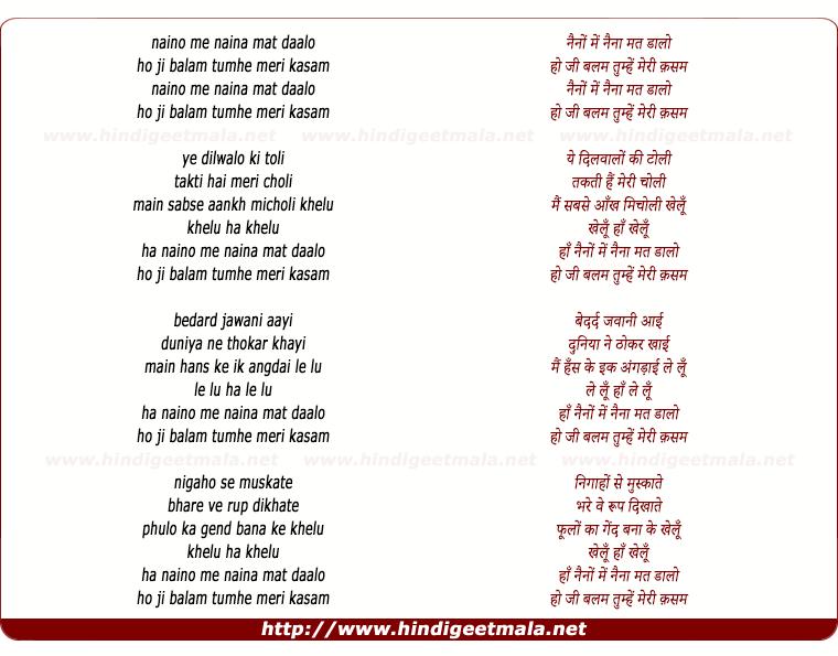 lyrics of song Nayanon Men Nayana Mat Dalo