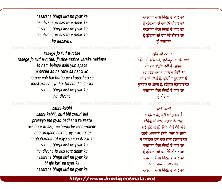lyrics of song Nazarana Bheja Kisi Ne Pyar Ka