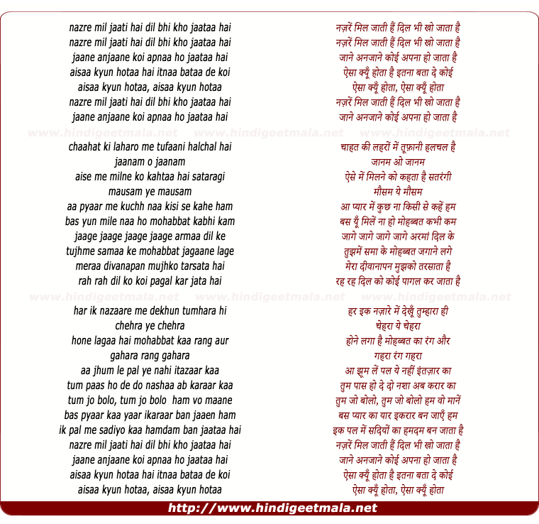 lyrics of song Nazaren Mil Jaati Hain, Aisaa Kyun Hotaa Hai