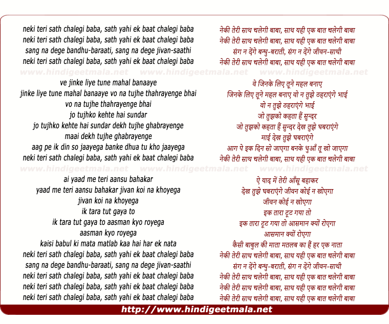 lyrics of song Neki Teri Saath Chalegi Baabaa