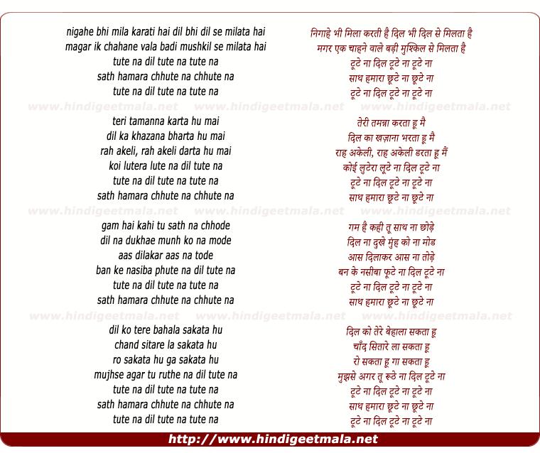 lyrics of song Nigaahen Bhi Milaa Karati Hai Dil Bhi Dil Se Milata Hai