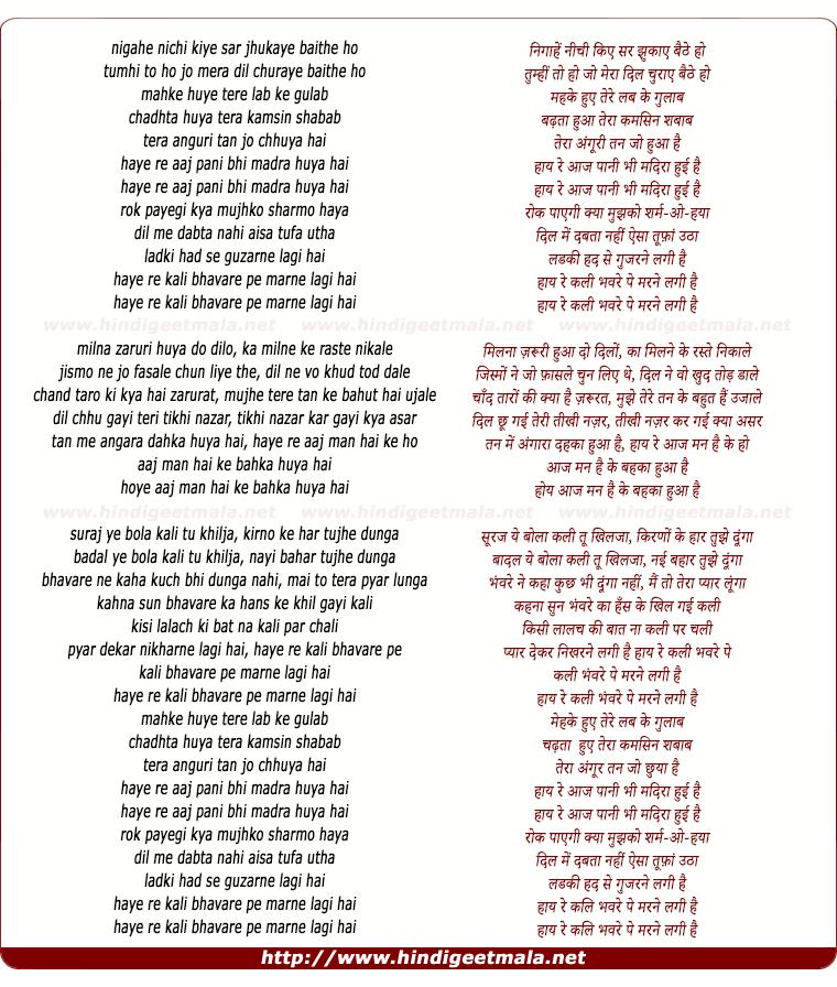 lyrics of song Nigaahe Nichi Kiye Mahake Huye Tere Lab Ke Gulaab