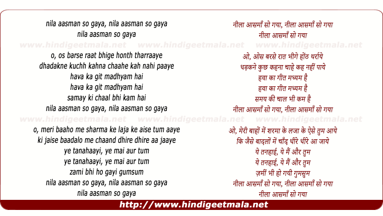 lyrics of song Nilaa Aasamaan So Gayaa