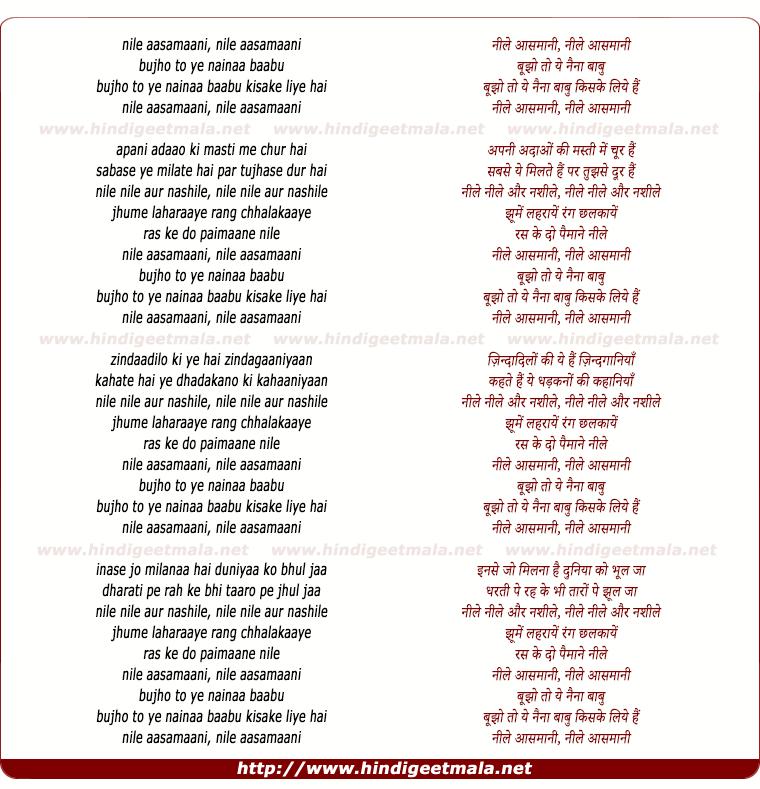 lyrics of song Nile Aasamaani Bujho To Ye Nainaa Baabu