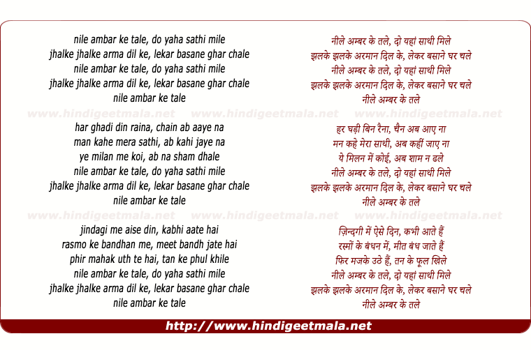 lyrics of song Nile Ambar Ke Tale Do Yahaan Saathi Mile