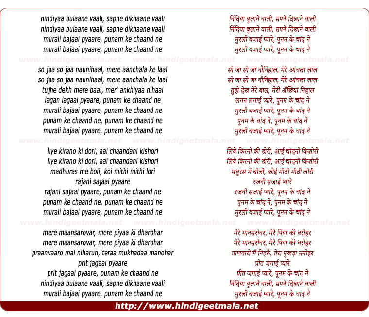 lyrics of song Nindiyaa Bulaane Vaali Sapane Dikhaane Vaali