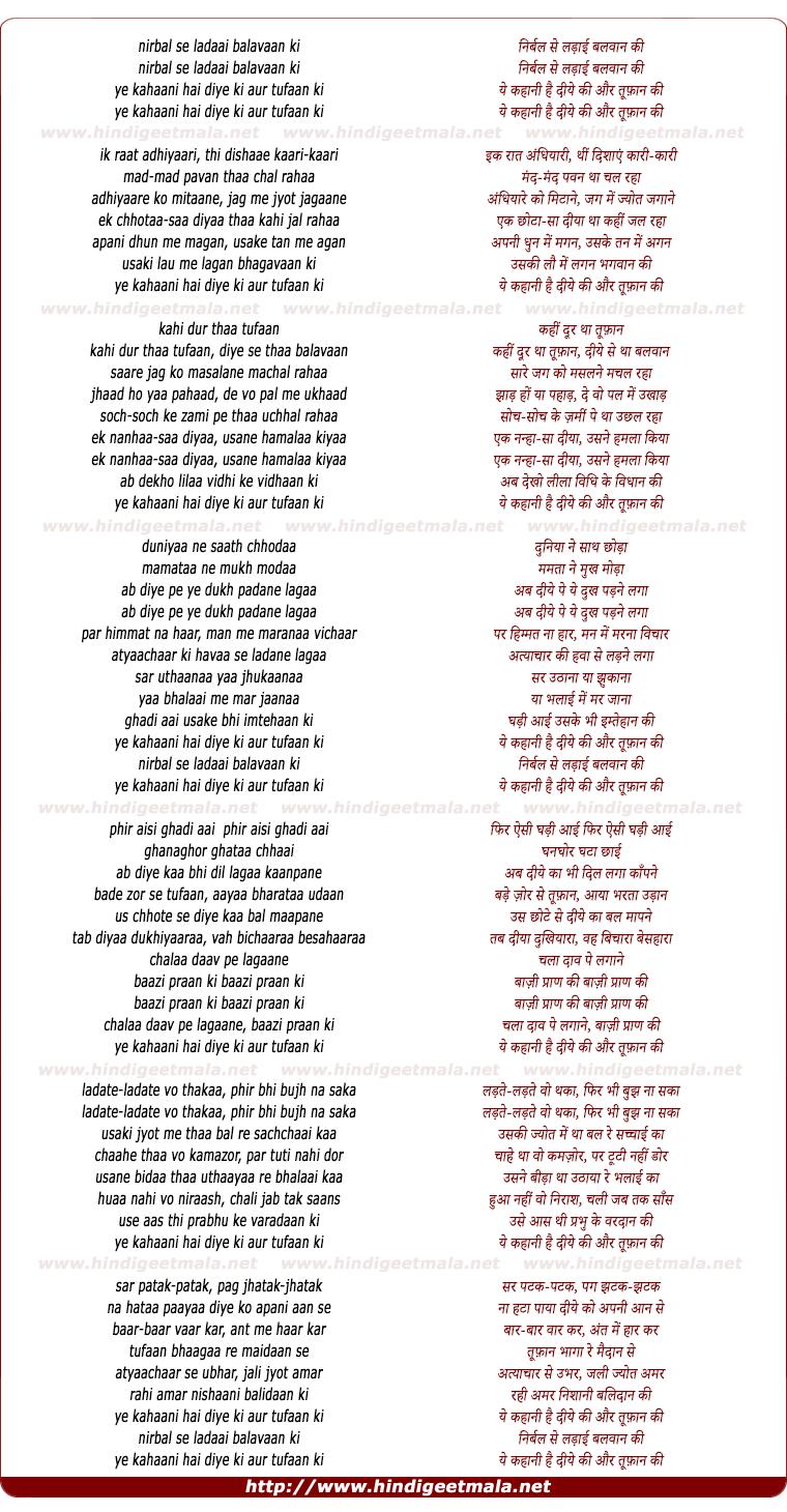 lyrics of song Nirbal Se Ladai Balvan Ki, Ye Kahani Hai Diye Ki Aur Tufaan Ki
