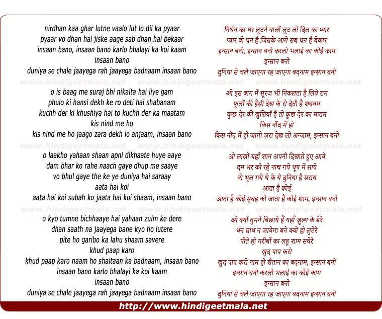 lyrics of song Nirdhan Kaa Ghar Lutane Vaalo, Insaan Bano